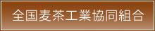全国麦茶工業協同組合