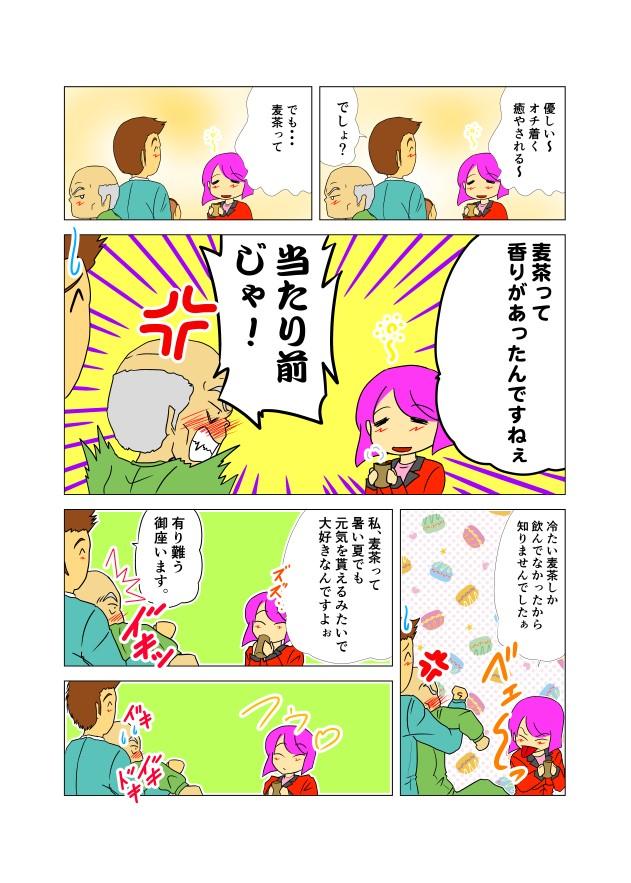 2ページ.jpg